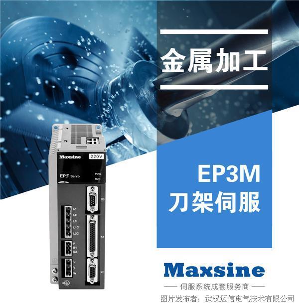 邀請函 | 邁信電氣與您相約DMP大灣區工業博覽會