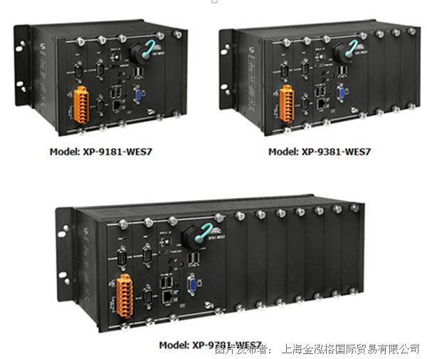 泓格WES7系统PAC新苹果彩票上市: XP-9181-WES7, XP-9381-WES7, XP-9781-WES7