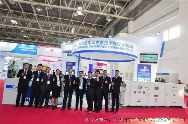 2019第十八届中国国际煤炭采矿技术交流及设备展览会完美收官---库马克智能防爆高压变频备受关注!
