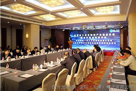 天津市工业互联网产业链创新链融合升级战略研讨会隆重举行
