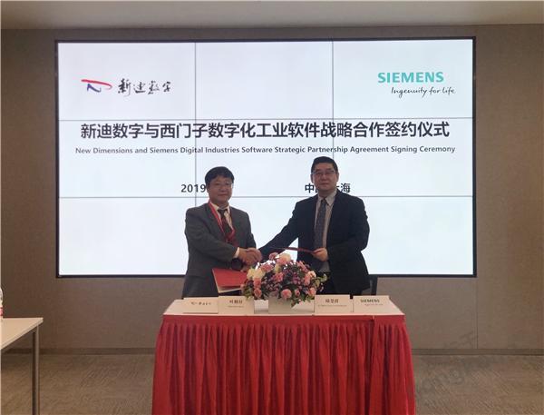 新迪公司与西门子数字化工业软件正式开启战略合作