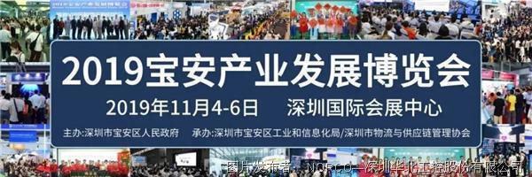 2019 B-EXPO展 | 华北工控亮相深圳国际会展中心
