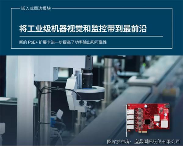 嵌入式周边模块丨将工业级机器视觉和监控带到最前沿