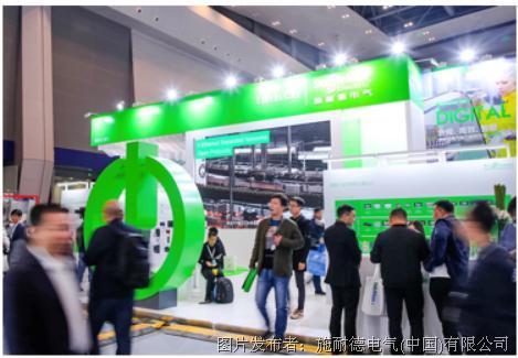 药机展施耐德电气6大看点  助制药行业迈向绿色智能制造