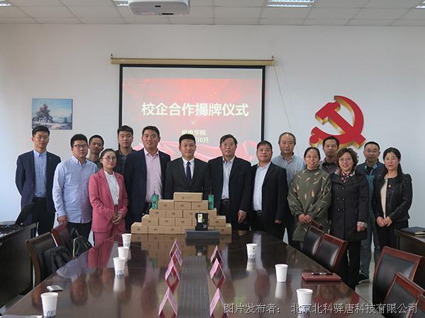 """驿唐科技与常州纺院成立""""工业物联网应用中心""""揭牌仪式隆重举行"""