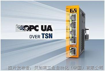 OPC UA over TSN实施