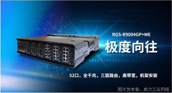新品 | ORing三层核心交换机 —— RGS-R9004GP+ME