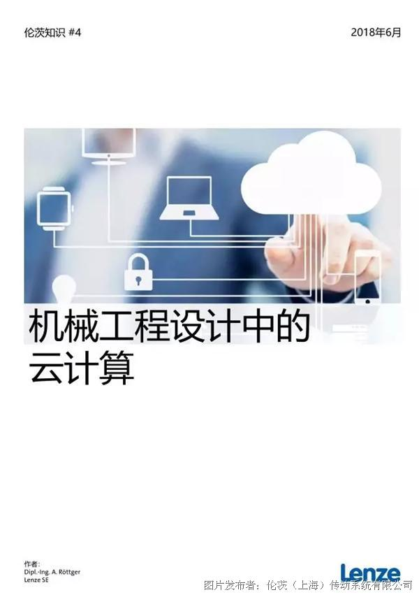 未來報告:機械工程設計中的云計算