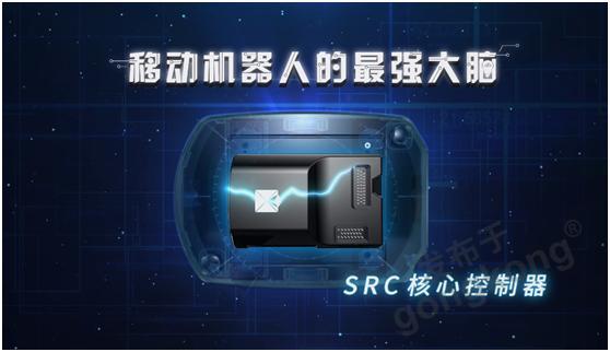 仙知机器人|SRC核心控制器,轻松打造你的专属移动机器人
