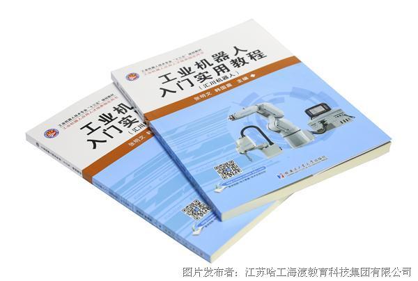 新書來襲——《工業機器人入門實用教程:匯川機器人》