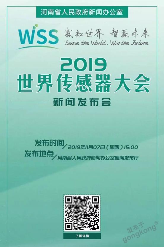 """""""國際鄭""""再迎盛會!2019世界傳感器大會將于11月9日在鄭州舉行!"""