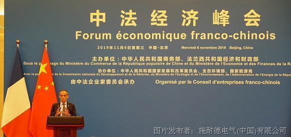 施耐德電氣CEO趙國華出席中法經濟峰會