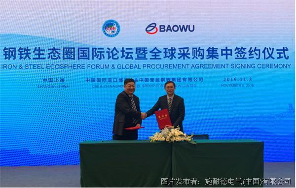 施耐德電氣攜手中國寶武旗下寶信軟件助力鋼鐵行業邁向綠色智能制造