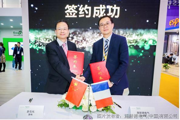 再签一亿采购意向,施耐德电气为浙石化安全生产保驾护航