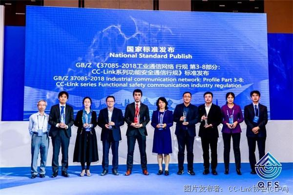 CC-Link IE safety被正式认定为中国国家标准