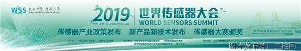2019世界传感器大会——郑州传感器产业政策正式发布