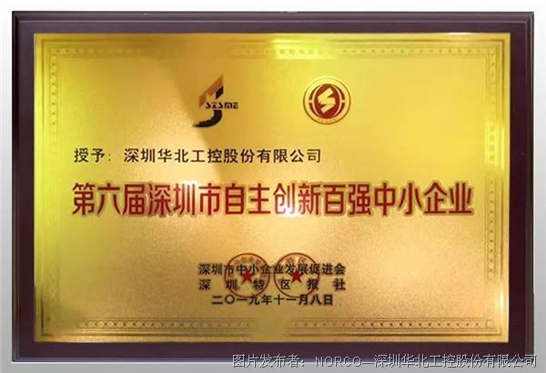 创新驱动发展:华北工控荣获深圳市第六届自主创新百强中小企业称号