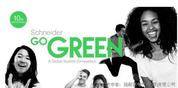 """""""綠色創想 賦能未來"""""""