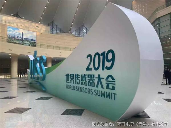 智贏未來 | 走進鄭州世界傳感器大會,萬可帶您一起感知世界