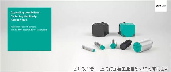 新品发布 | 倍加福新推带IO-Link接口的衰减系数为 1 系列传感器,为您打造面向未来的解决方案