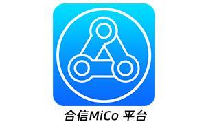 合信MiCo工业互联云平台