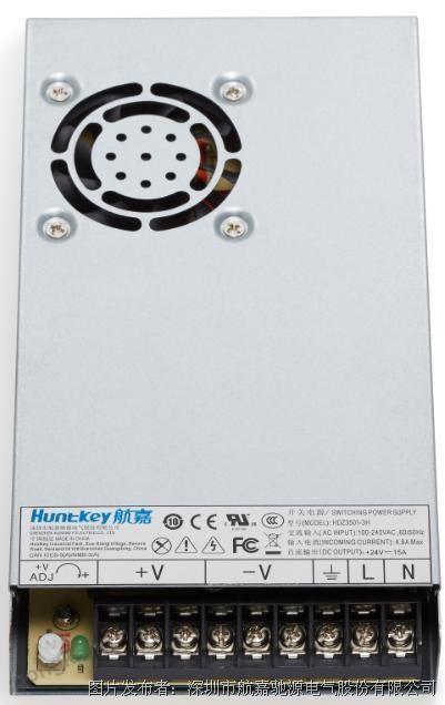 航嘉350W通用型平板工业电源系列