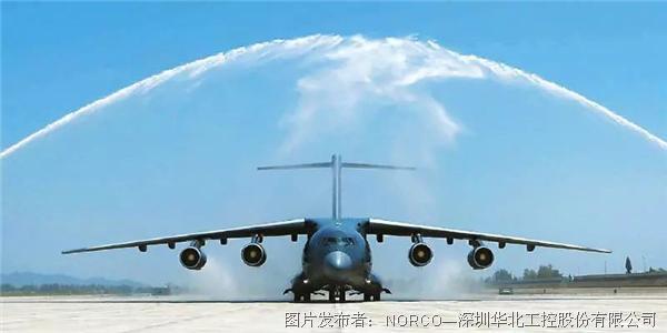 人民空军70周年庆 | 华北工控为中国空军喝彩