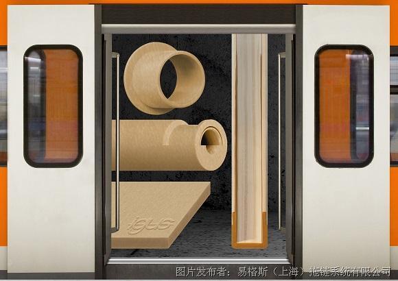 用于铁路技术的 igus 阻燃工程塑料原料棒