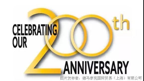 德马泰克技术问世200年:百年传承,历久弥新