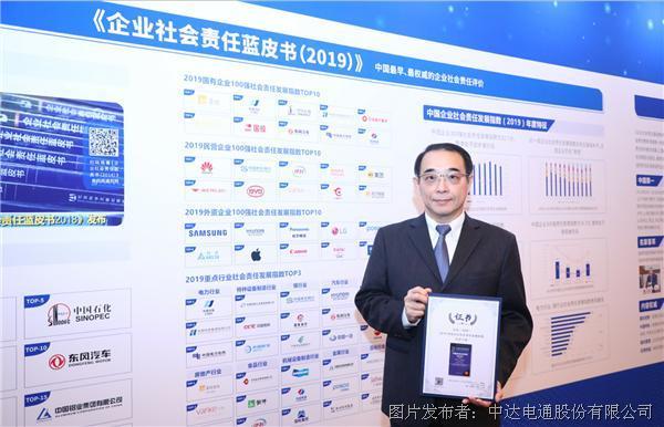 """《中国企业社会责任蓝皮书(2019)》发布 台达连续五年位列""""外企十强"""""""