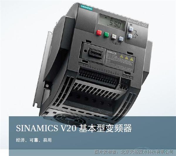 西门子V20变频器,提供简单经济驱动解决方案