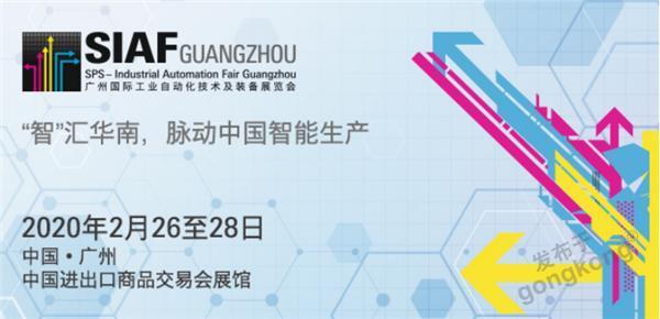 2020年广州国际工业自动化及装备展览会面积突破50,000平方米,再次刷新往届记录