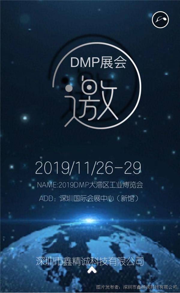 第22届DMP工业博览会 | 鑫精诚邀您莅临指导!