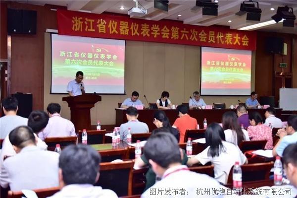 优稳动态|杭州优稳公司应邀参加浙江省仪器仪表学会第六次会员代表大会