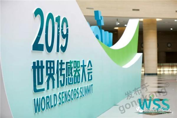 推动智能传感,助力智能制造 | 西克参加2019世界传感器大会