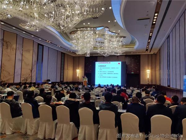 2019 CC-Link网络协议家族技术研讨会(青岛)