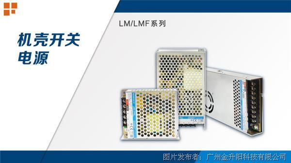 机不可失 | 35-350W 机壳开关电源LM/LMF系列