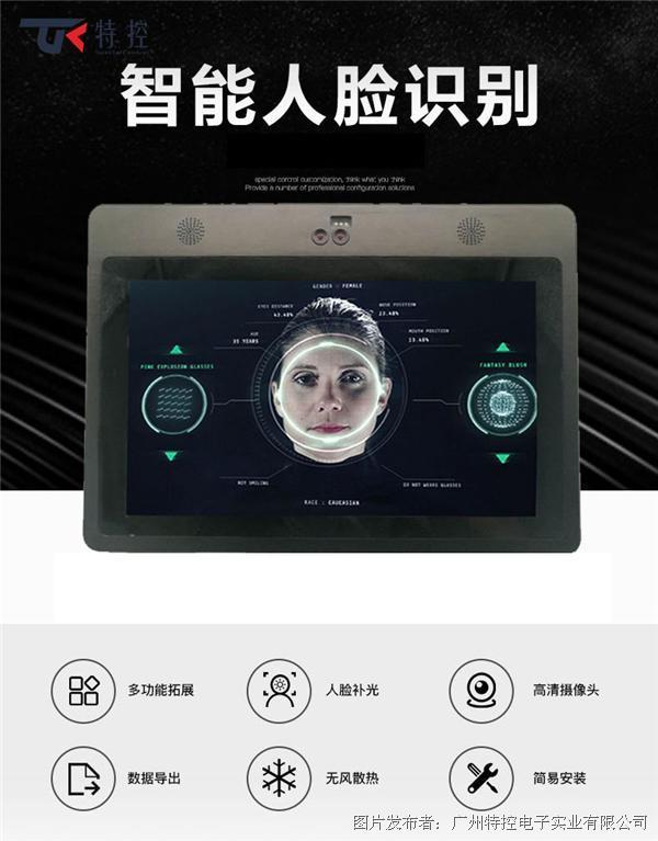 基于人脸识别应用的工业平板电脑
