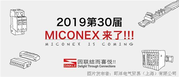 MICONEX预告 | 町洋天降北京,仪器仪表展亮点抢先看!