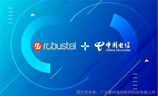 鲁邦通成功入围中国电信政企信息化合作伙伴