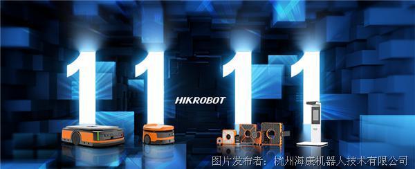 双十一智慧双引擎——海康机器人打造物流生态圈