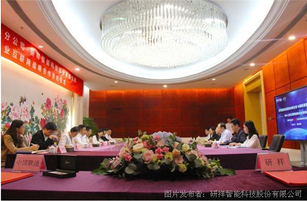 """研祥携手中国联通合作发展""""5G+工业互联网"""""""
