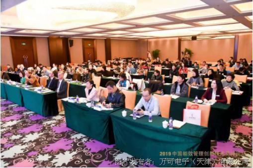 智慧碰撞   万可出席中国能效管理创新技术高峰论坛,共话能效管理未来