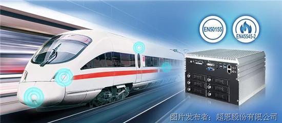 Vecow超恩科技 |超恩IVH-9204MX ICY通過軌道交通認證和防煙防火認證