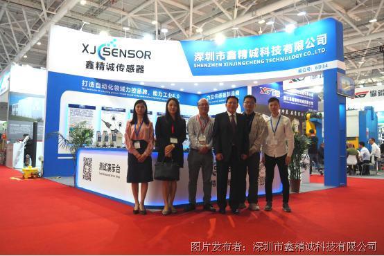 鑫精誠傳感器助力工業國際博覽會展精彩回顧