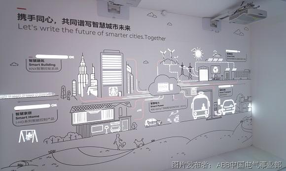 ABB全球開放創新中心在深圳啟動,引領技術變革
