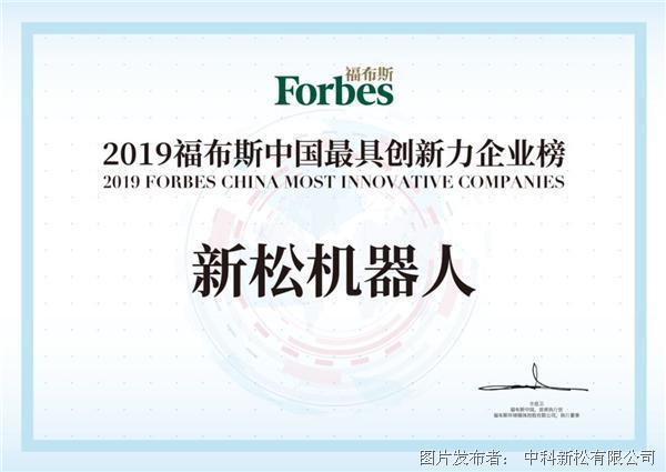 新松入选福布斯2019中国最具创新力企业榜