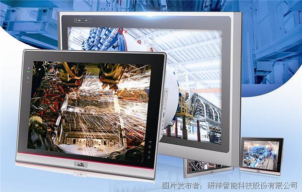 研祥最新国产芯系列,工业级平板电脑