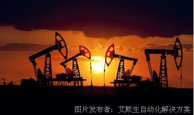艾默生 油气行业使用IIoT技术解决现实挑战