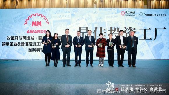 """ABB在""""改革開放再出發·強盛中國制造業評選""""中榮獲多項大獎"""